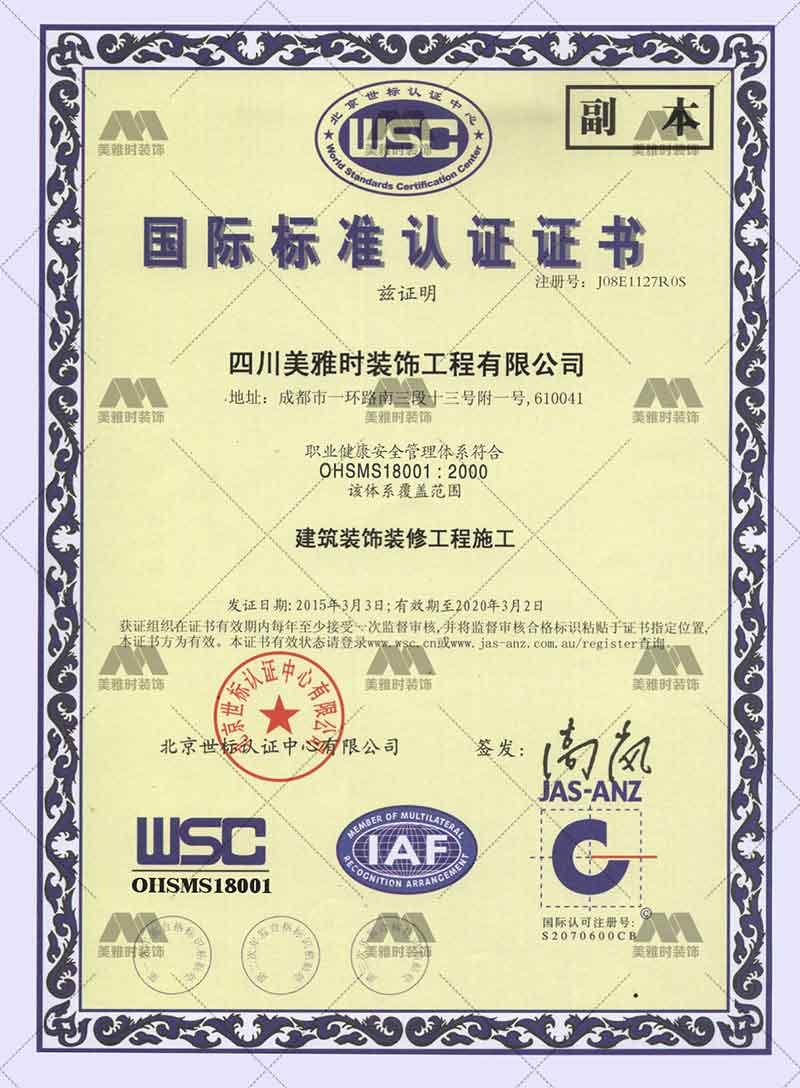 国际质量管理认证